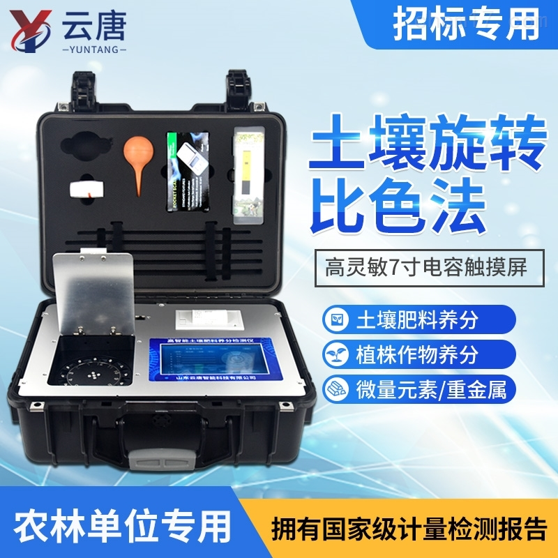 土壤检测实验室仪器设备配置方案-土壤检测实验室仪器设备配置方案
