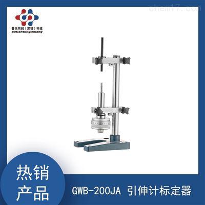引伸计标定仪-长度计量器具