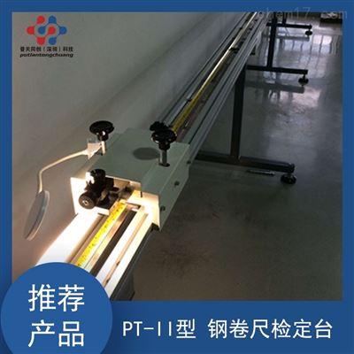计量仪器-钢卷尺检定台-长度计量器具