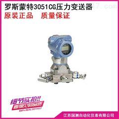 3051CG1A02A1AB3H2L4M5I5罗斯蒙特3051CG压力变送器