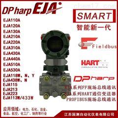 EJA110/430A/210/530/438日本横河川仪压力差压液位变送器