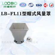 LB-FL11型帽式风量罩