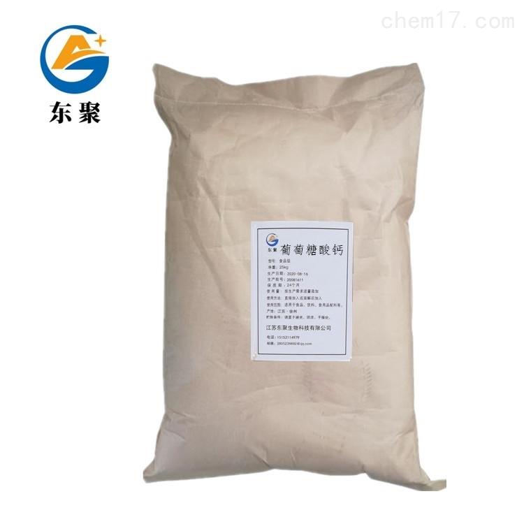 江苏葡萄糖酸钙厂家价格