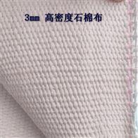3mm加密石棉布价格/防火布厂家供应