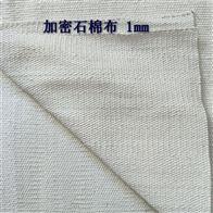 FD-105耐高温石棉布防火布