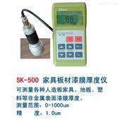 SK-500型木制品、家具、地板、非金属品、油漆厚度仪