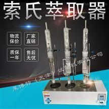 LBTZ-12型索氏萃取器利用溶劑的回流和虹吸原理