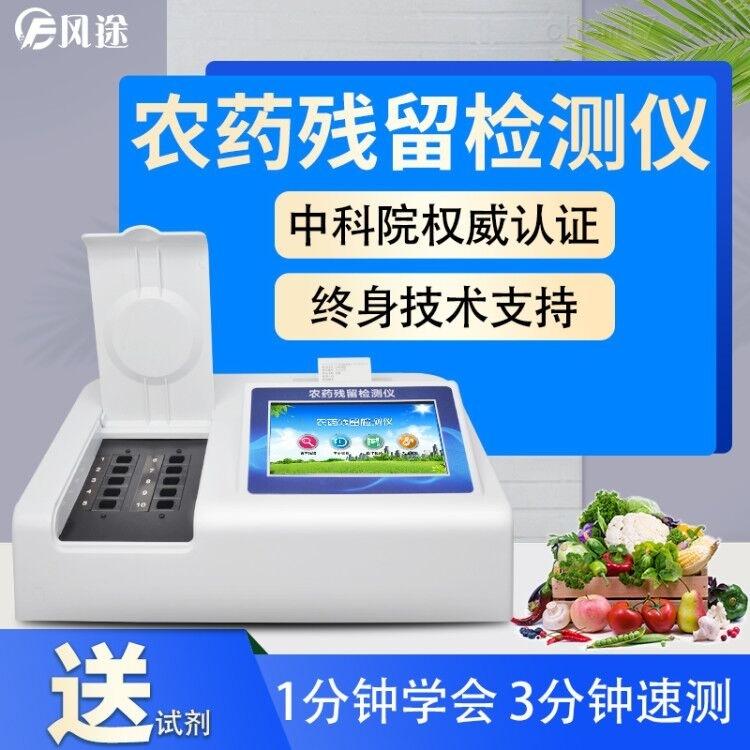 农副产品检测仪器