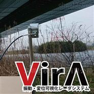 日本altek奥威振动可视化雷达VirA