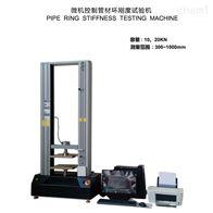 热塑性塑料管材环刚度试验机安装调试