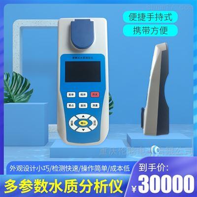 NH-9000B型多参数水质分析仪