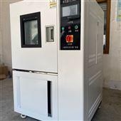 YSGJW-150C徐州-高低温交变试验箱