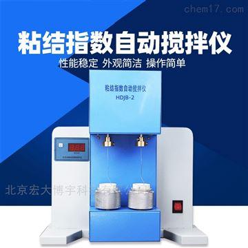 JB-2粘结单埚双锅搅拌器煤质分析生产厂家