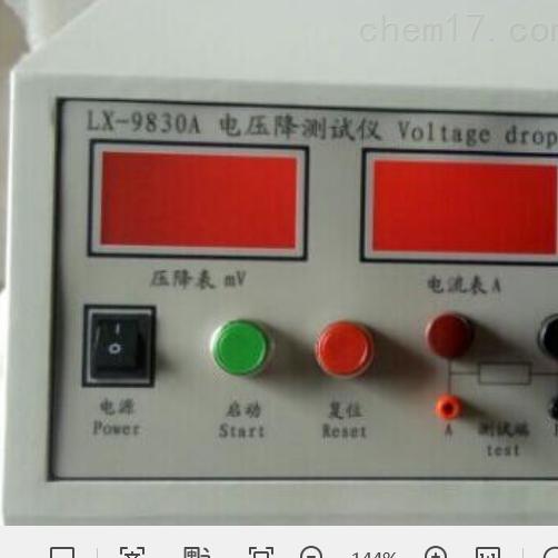 LX-9830B电压降测试仪