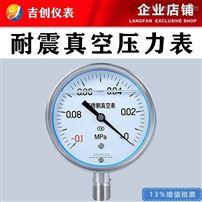 耐震真空压力表厂家价格型号 304 316L