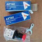 台湾AIRTAC机械阀原装正品