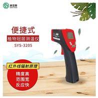 SYS-3205便捷式植物冠层测温仪
