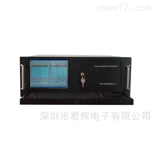 ZC5920多路蓝牙耳机寿命测试仪