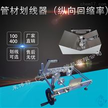 LBTH-7型管材劃線器使用說明