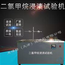 LBTH-11型二氯甲烷浸漬測定儀浸漬試驗