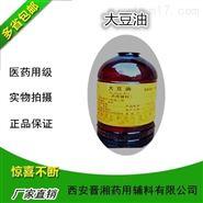药用级大豆油  口服/注射 符合CP药典标准