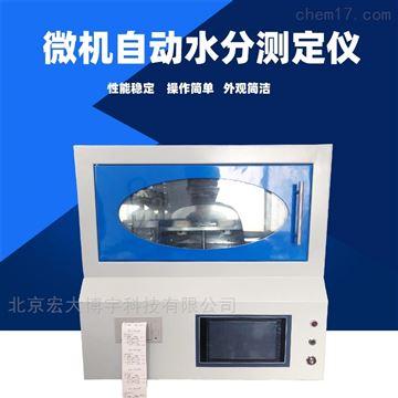 QTSF-4000S帶電腦微機草莓色板水分測定儀