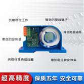 220V供電穿孔交流電流變送器霍爾傳感器R485