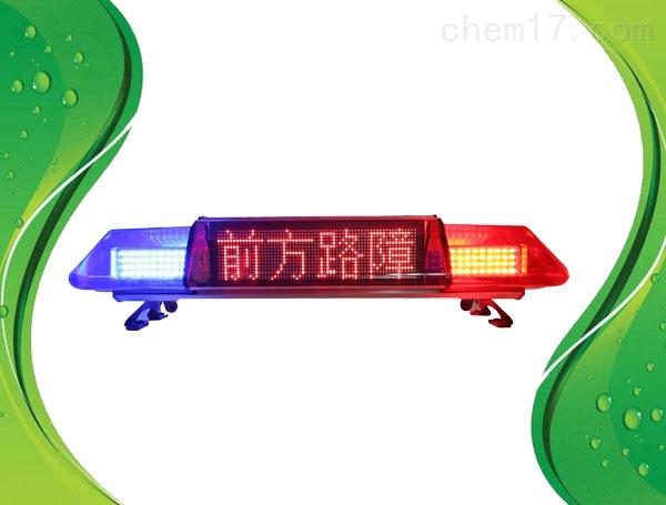 车顶爆闪警示灯  三色车载警灯警报器