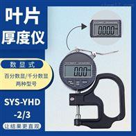 SYS-YHD-3数显叶片厚度仪