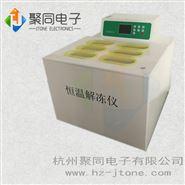 八联恒温解冻仪液晶显屏大容量