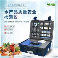 FT-SC-1水产品药物残留检测仪