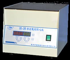 80-2B台式低速离心机