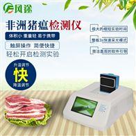 FT-PCR-a非洲猪瘟快速筛查系统