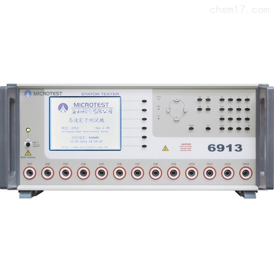 益和MICROTEST 6913 马达定子测试系统