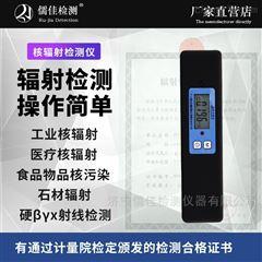 儒佳RJFJ-B1个人辐射剂量报警仪