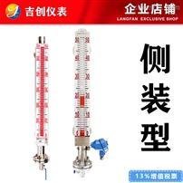 侧装磁翻板液位计厂家价格型号 液位变送器