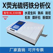 X荧光硫钙铁分析仪 石灰中硫的测定化验设备