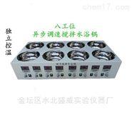 八工位水浴恒温磁力搅拌器