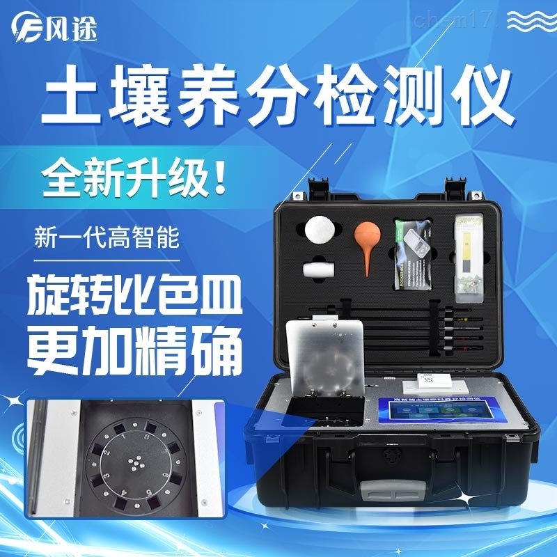 测土配方仪器价格