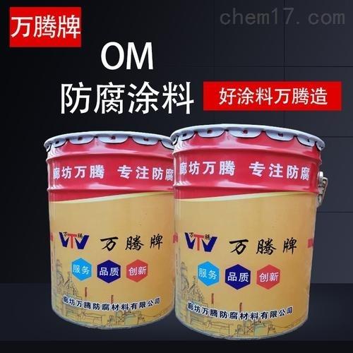 庆阳om-5烟囱防腐涂料 om-4防腐底漆