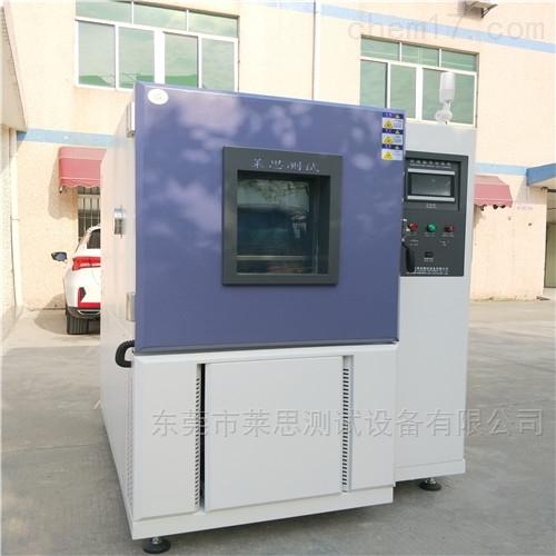 LS-TH-408福建光仟光电高低温湿热试验箱