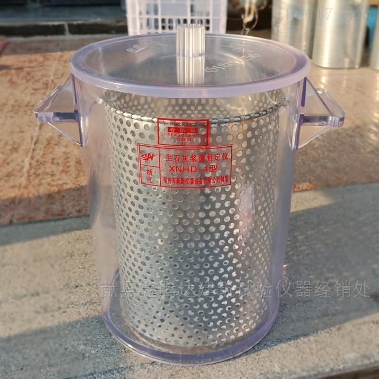 生石灰浆渣测定仪