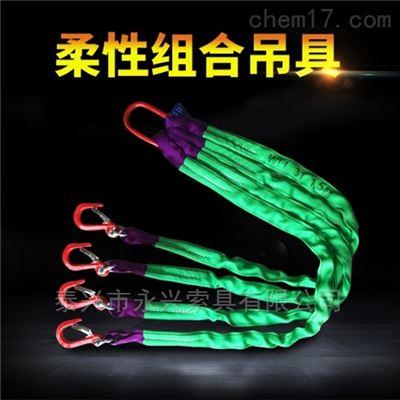 柔性吊带组合吊具