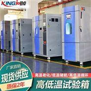 高低温恒温箱 快速温变湿热试验机
