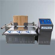成都纸箱包装模拟运输振动台