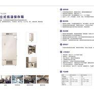 济南鑫贝西低温冰箱BDF-86V158