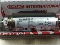 EDS346-2-0250-000贺德克开关代理HYDAC压力继电器EDS300现货