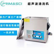 超声波清洗机英国PRIMASCI-小型 台式 数控