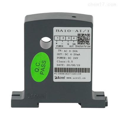 BA10-AI/I安科瑞电流传感器