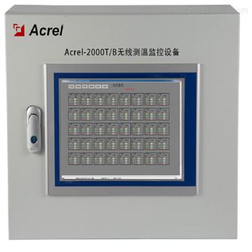 Acrel-2000T/B無線測溫遠程監控係統